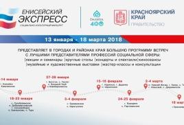 «Енисейский экспресс» посетит 24 территории Красноярского края